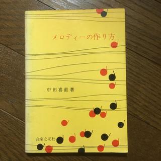 メロディーの作り方 中田喜直 音楽之友社