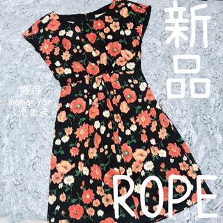 ROPE - 新品♡夏♡秋♡艶やか♡花♡結婚式♡二次会♡パーティー♡お食事会♡婚活♡リアル映え