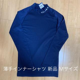 ケルメ インナーシャツ 新品Mサイズ