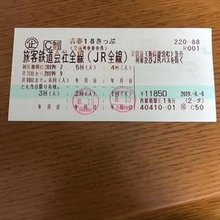 ジェイアール(JR)の青春18きっぷ 残り3回 即日発送可能!(鉄道乗車券)