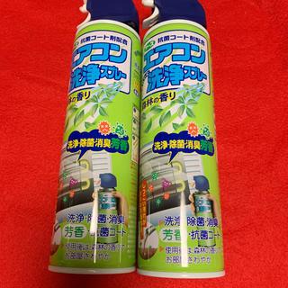 アースセイヤク(アース製薬)の新品 エアコン洗浄スプレー 2本セット(日用品/生活雑貨)