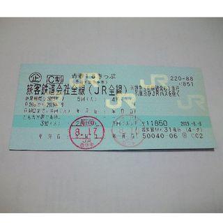 ジェイアール(JR)の☆青春18きっぷ 3回分 返却不要★送料無料★6800円(鉄道乗車券)