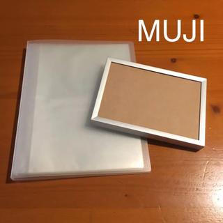ムジルシリョウヒン(MUJI (無印良品))の無印良品☆フォトフレーム&アルバム セット MUJI(フォトフレーム)