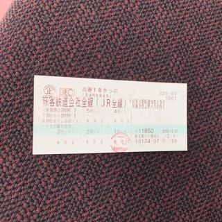 ジェイアール(JR)の青春18きっぷ 1回分使用 4回分残り(鉄道乗車券)