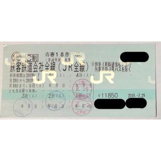 ジェイアール(JR)の青春18きっぷ1回分(鉄道乗車券)