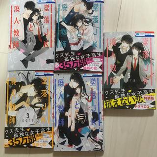白泉社 - 墜落JKと廃人教師 1-5巻 全巻セット 新品未読品