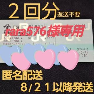 【rara576様専用】青春18きっぷ 2回分 8/21以降発送予定(鉄道乗車券)