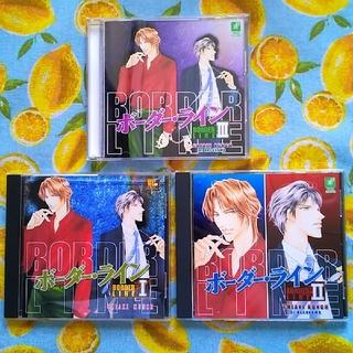 ボーダーライン 全3巻 久能千明 ドラマCD BLCD