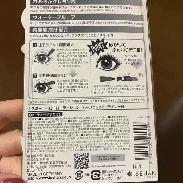Kiss Me(キスミーコスメチックス)のアイライナー コスメ/美容のベースメイク/化粧品(アイライナー)の商品写真