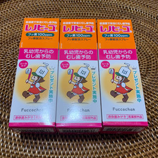 ミキハウス(mikihouse)のレノビーゴ (歯磨き粉)