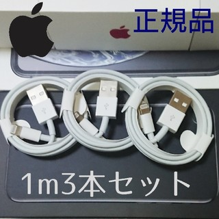 iPhone - 【安心保証】iPhone 純正 ライトニングケーブル 3本 迅速対応