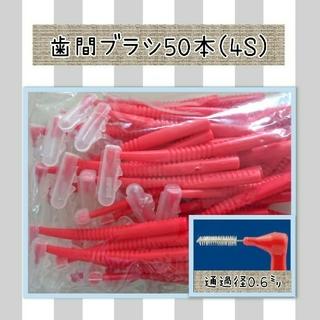 328様専用(歯ブラシ/デンタルフロス)