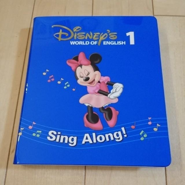 Disney(ディズニー)の☆mii様専用☆ ディズニー英語システム 新子役 シングアロング  エンタメ/ホビーのDVD/ブルーレイ(キッズ/ファミリー)の商品写真