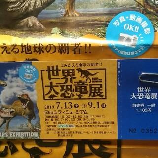 岡山シティミュージアム【世界の大恐竜展】大人チケット1枚(美術館/博物館)
