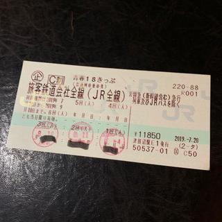 青春18きっぷ 残り2回 即発送 返送不要(鉄道乗車券)
