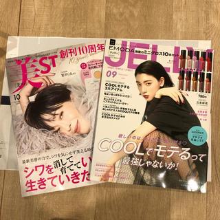 雑誌 2冊 セット:❶美ST 10月号 ❷ JELLY 9月号