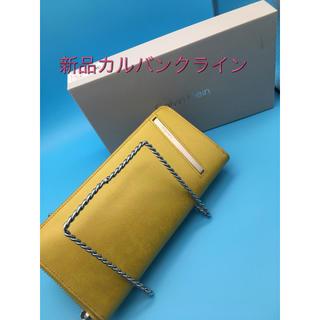 カルバンクライン(Calvin Klein)の新品未使用‼️シーズンカラーカルバンクライン長財布(長財布)