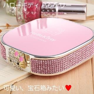 ハローキティ - 可愛い ハローキティ モバイル 大容量 バッテリー / 充電器 ピンク