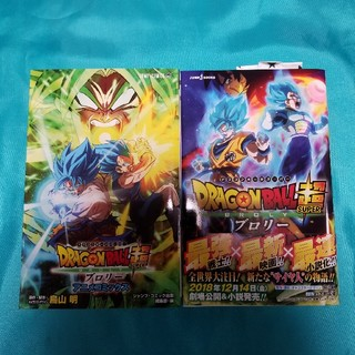 ドラゴンボール - ☆ドラゴンボール超・映画ブロリー【アニメコミックス+小説版】