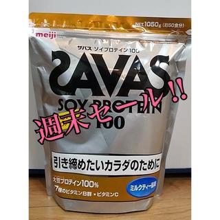 ザバス(SAVAS)のザバス  ミルクティー風味  1050g(プロテイン)