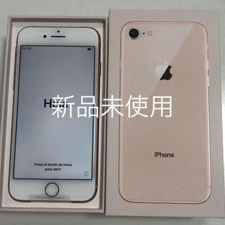 アップル(Apple)のiPhone 8 64GB  ゴールド au SIMロック解除可能 新品 本体(スマートフォン本体)