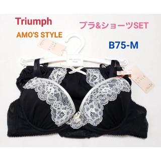 トリンプ(Triumph)のトリンプ AMO'S STYLE 黒×白レース ブラショーSET B75-M(ブラ&ショーツセット)
