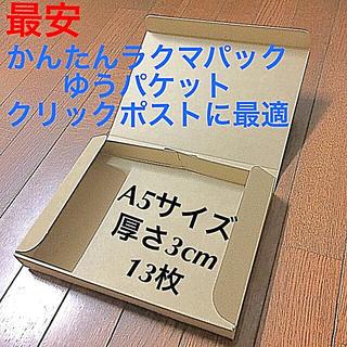 A5 厚さ3㌢段ボール箱 13枚 ゆうパケット クリックポスト対応 RM0009