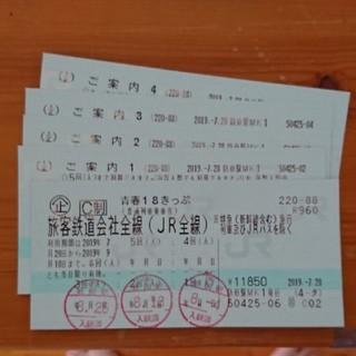 青春18きっぷ(残り2回分)※返却不要、値下げ(鉄道乗車券)