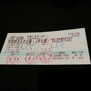 即日発送☆青春18きっぷ☆2回分(返却なし)(鉄道乗車券)
