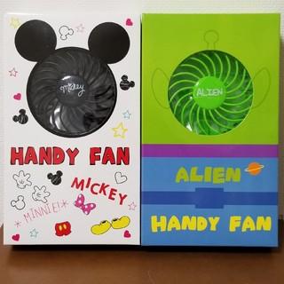 ディズニー(Disney)のディズニー ミッキーマウス&エイリアン ハンディーファン 2個セット(扇風機)
