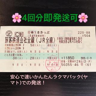 JR - 即発送可 青春18きっぷ 4回分 かんたんラクマパック発送