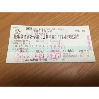 送料無料!青春18きっぷ 1回分  返却不要(鉄道乗車券)