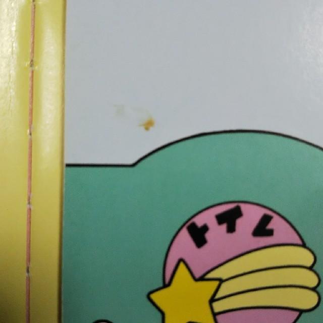 アンパンマン(アンパンマン)のアンパンマンのしかけ絵本 いけるといいねトイレ エンタメ/ホビーの本(絵本/児童書)の商品写真