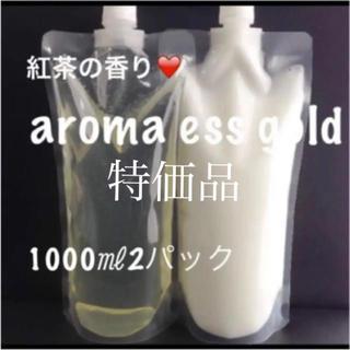 POLA - 【8月特価品】アロマエッセゴールド 詰め替え1000㎖2パック POLA