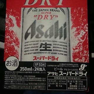 アサヒ - アサヒ♪スーパードライ♪350ml♪24本♪
