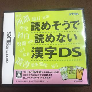 ニンテンドーDS - 読めそうで読めない漢字DS