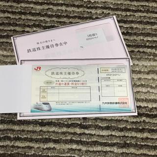 ジェイアール(JR)のJR九州  鉄道株主優待券10枚セット(その他)