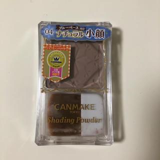 CANMAKE - キャンメイク シェーディングパウダー 04