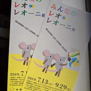 みんなのレオレオーニ展 招待券 2枚