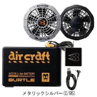 バートル(BURTLE)の空調服バートル2019モデルフルセットバッテリー2個付き(ブルゾン)