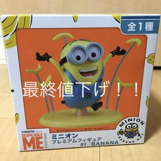 ミニオン プレミアムフィギュア banana