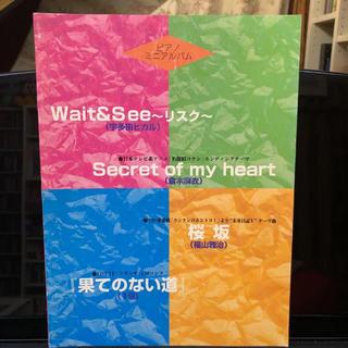 ピアノミニアルバム Wait&See〜リスク