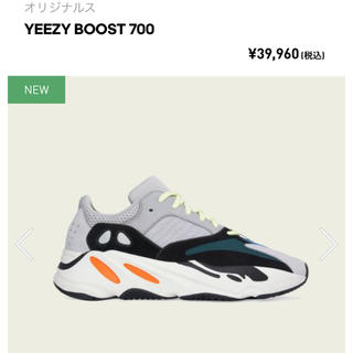 adidas - YEEZY BOOST 700 Wave Runner 27cm