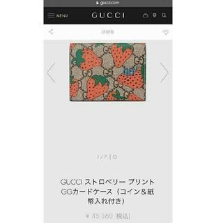 Gucci - GUCCI ミニ財布 ストロベリー