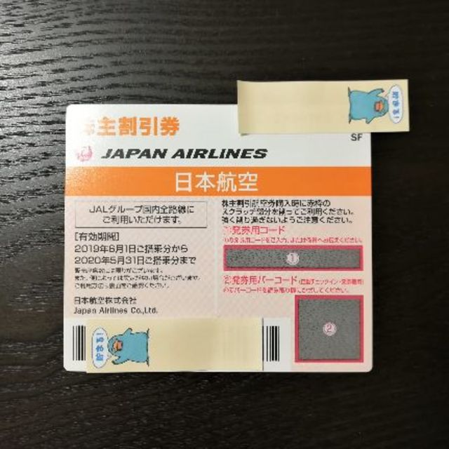 JAL(日本航空)(ジャル(ニホンコウクウ))のJAL 日本航空 株主優待券 チケットの乗車券/交通券(その他)の商品写真