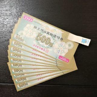 コスモス薬品 株主優待券 5,000円分