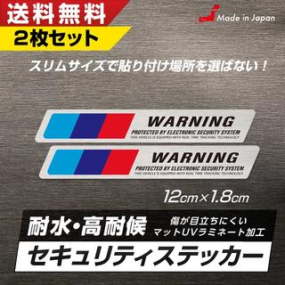 BMW - 【即OK】Mシリーズ 防犯ステッカー アルミヘアライン仕様 2枚セット