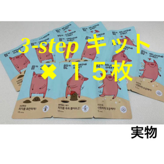 ETUDE HOUSE - 韓国 3-step キット 鼻パック ✖︎ 15枚セット