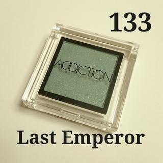 アディクション(ADDICTION)のADDICTION ザ アイシャドウ【限定】133 Last Emperor(アイシャドウ)
