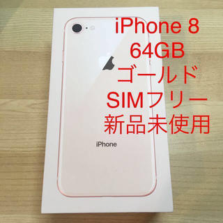 Apple - iPhone8 64GB Gold SIMフリー